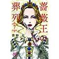 薔薇王の葬列(7)(プリンセス・コミックス) (0 クリップ)