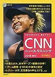 [CD&電子書籍版付き]CNNニュース・リスニング2018[秋冬]