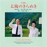 写真集 太陽のきらめき―池田大作 平和への旅(1992~1996)