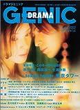 ドラマジェニック Vol.2