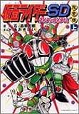 仮面ライダーSDマイティライダーズ―完全版 (上)
