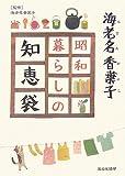 海老名香葉子 昭和暮らしの知恵袋