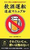 飲酒運転追放マニュアル―その一杯に人生賭けられますか?
