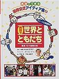 英語でできる国際交流アイディア集〈2〉英語で世界とともだち?教室・町で国際交流