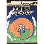 宇宙怪獣ラモックス [SF名作コレクション(第1期)] (SF名作コレクション (4))