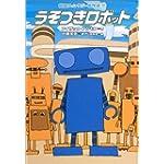 うそつきロボット (冒険ファンタジー名作選(第1期))
