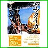 ヤマタイカ (星野之宣スペシャルセレクション) (希望コミックス) 1~5 巻