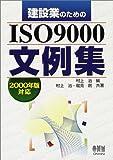 建設業のためのISO9000文例集 2000年版対応