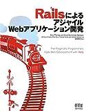 △RailsによるアジャイルWebアプリケーション開発