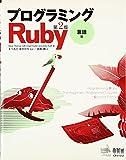 △プログラミングRuby 第2版