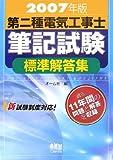 第二種電気工事士筆記試験標準解答集〈2007年版〉