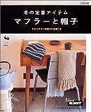 冬の定番アイテム マフラーと帽子