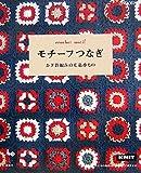 モチーフつなぎ―かぎ針編みの毛糸小もの