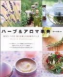 ハーブ&アロマ事典—味わう・つくる・香りを楽しむ95種のハーブ