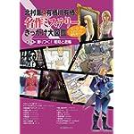 名作ミステリーきっかけ大図鑑 第2巻 凍りつく!怪奇と恐怖