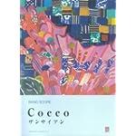 バンドスコア Cocco/ザンサイアン (バンド・スコア)