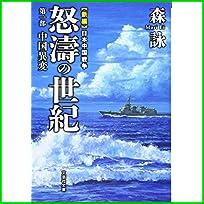 新編 日本中国戦争 怒濤の世紀 (文芸社文庫) 1~12 巻