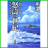 新編 日本中国戦争 怒濤の世紀 (文芸社文庫) 1~6 巻