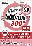 入試の基礎ドリル300問 国語 平成30年春受験用 (高校入試キソモンシリーズ)