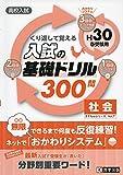 入試の基礎ドリル300問 社会 平成30年春受験用 (高校入試キソモンシリーズ)