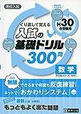 入試の基礎ドリル300問 数学 平成30年春受験用 (高校入試キソモンシリーズ)