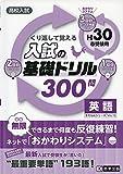 入試の基礎ドリル300問 英語 平成30年春受験用 (高校入試キソモンシリーズ)
