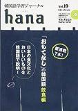 韓国語学習ジャーナルhana Vol. 19