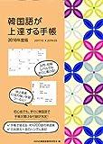韓国語が上達する手帳 2018年度版