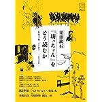 夏目漱石『坊っちゃん』をどう読むか: 【文芸の本棚】