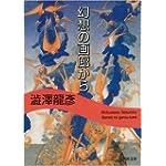 幻想の画廊から―渋澤龍彦コレクション   河出文庫