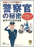 刑事ドラマより面白い-警察官の秘密がズバリ!わかる本―たとえば、警官は発砲する前にホントに「撃つぞ!」と叫ぶのか?