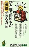 ひと晩5冊の本が速読できる方法