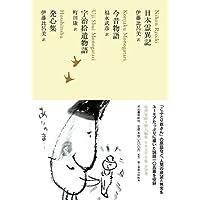 日本霊異記/今昔物語/宇治拾遺物語/発心集 (池澤夏樹=個人編集 日本文学全集08)