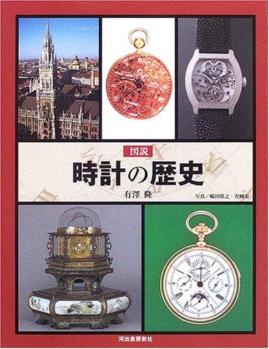 図説 時計 歴史