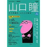 山口瞳 増補新版: 江分利満氏の研究読本 ふたたび! (文藝別冊/KAWADE夢ムック)