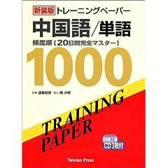 トレーニングペーパー中国語/単語
