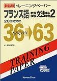 トレーニングペーパー フランス語/教養課程文法中心学習〈2〉