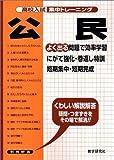 <strong>高校入試</strong>集中トレーニング公民