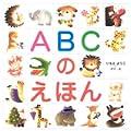 ABCのえほん (0 クリップ)