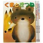 いもとようこの日本むかしばなし第3期(全4巻)