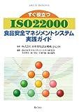 すぐ役立つISO22000食品安全マネジメントシステム実践ガイド