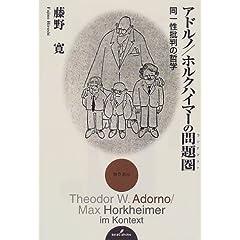 アドルノ/ホルクハイマーの(問題圏;コンテクスト)―同一性批判の哲学