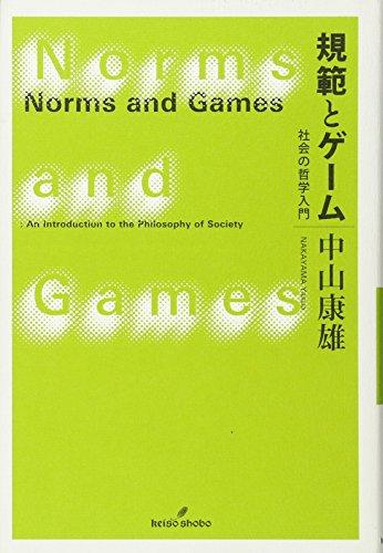 規範とゲーム