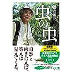 虫の虫 DVD付き特装版 ([テキスト])
