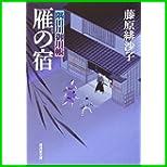隅田川御用帳 (広済堂文庫) 1~16 巻
