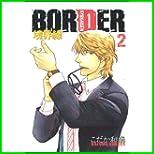 BORDER 境界線 1~2 巻