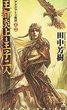 王都炎上・王子二人 ―アルスラーン戦記(1)(2)