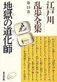 江戸川乱歩全集〈第13巻〉地獄の道化師