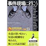 事件現場へ行こう 日本ベストミステリー選集33 (光文社文庫)