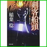 剣客船頭 (光文社時代小説文庫) 1~15 巻